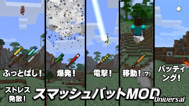 Smash-Bats-Mod-1.jpg